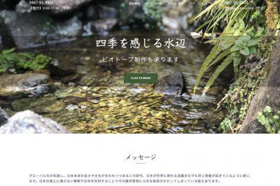 竹内庭苑様のHP画像